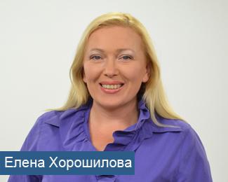 Елена Хорошилова