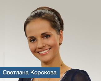Светлана Корскова
