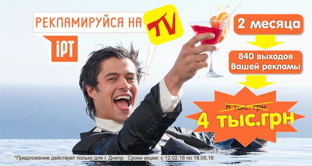баннер_сайт_РЕКЛАМА_ТВ